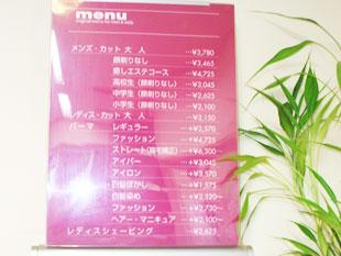 価格表のイメージ